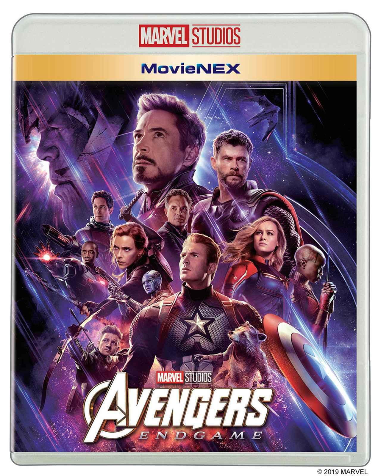 画像: 『アベンジャーズ/エンドゲーム』 写真のMovieNEXは¥4,200(税別)で、4K UHD MovieNEXは¥8,000(税別)で発売される。その他に4K UHD MovieNEXプレミアムBOX(数量限定)が¥10,000(税別)となる