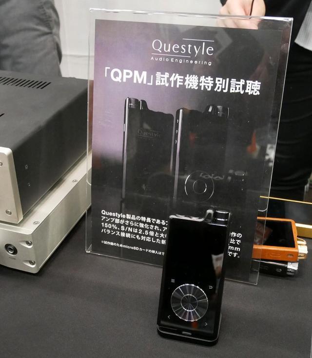 画像: ▲デジタルオーディオプレーヤー(DAP)「QP2R」の後継モデルとなる新フラッグシップモデル「QPM」の試作機を参考展示。出力を1.5倍にパワーアップしたのが特徴。それでもバッテリーは約10時間の駆動が可能という。端子は4.4㎜バランス、3.5㎜ステレオミニを搭載。USB入力でポタアンとしても使えるそう。iPhoneとの組み合わせも楽しめる。価格は20万円ほどとか