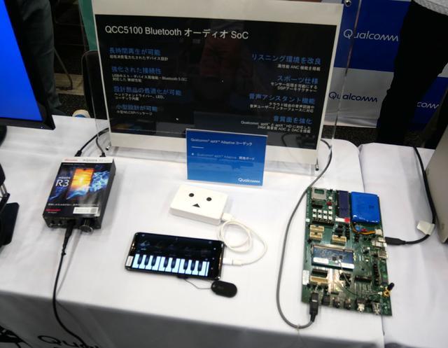 画像: ▲クアルコムは、QCC5100チップを使ったaptX Adaptiveの開発ボードを展示していた。接続安定性や音質(可変ビットレート)、低遅延性を向上させたものとなる