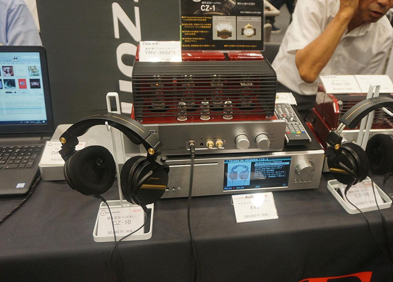 画像: 「CZ-10」のデモは、カクテルオーディオのプレーヤーと真空管式アンプを組み合わせている