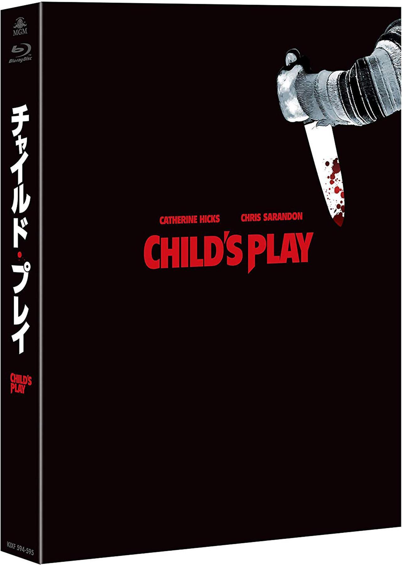 画像: オリジナルの『チャイルド・プレイ』は、2Kスキャン・デジタルニューマスター版を収録した<最終版>Blu-rayが発売中だ/『チャイルド・プレイ <最終盤>』、Blu-ray、¥10,000(税別)、キングレコード