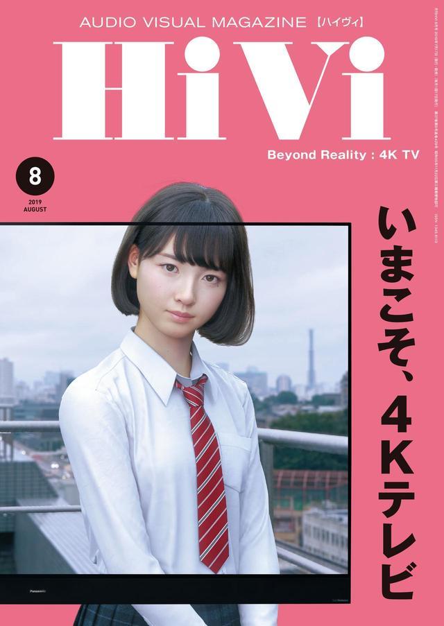 画像: 「Saya」が表紙のHiVi8月号は7月17日発売!