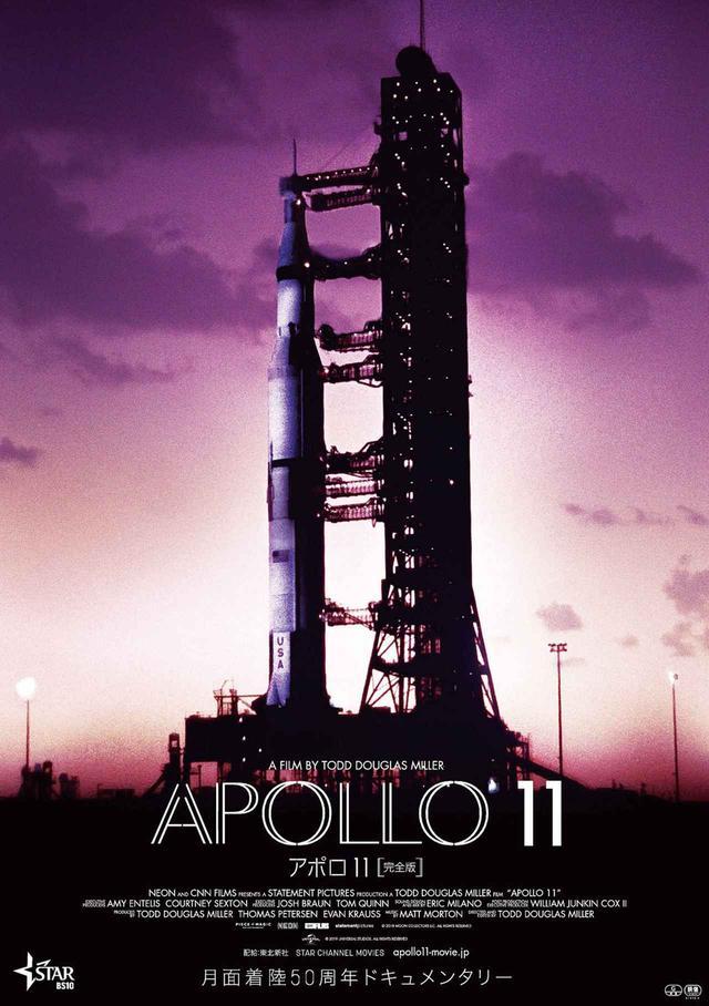 画像2: 月面着陸50周年を記念したドキュメンタリー映画「アポロ11 完全版」、いよいよ7月19日より公開。宇宙飛行士の山崎直子も、当時の貴重な映像に感嘆