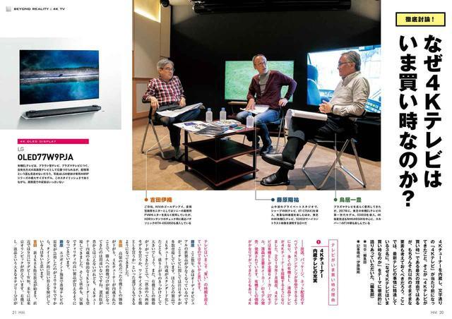 画像: ぜ「いまこそ、4Kテレビ」なのか、については本誌でお馴染みのオーディオビジュアル評論家3名が徹底的に語り合う。テレビの大画面化とプロジェクター+スクリーンでの大画面投写の違いも検討していく