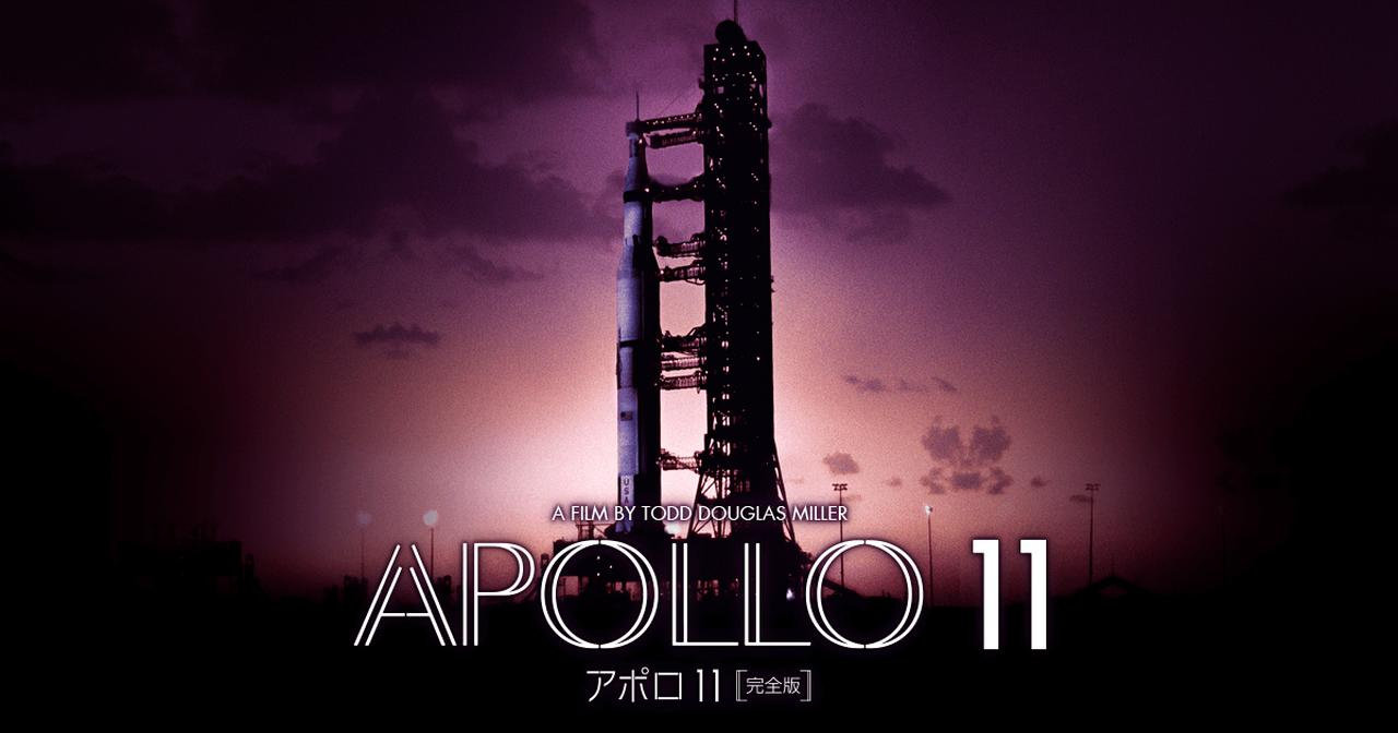 画像: 映画『アポロ11 完全版』2019年7月19日(金)公開
