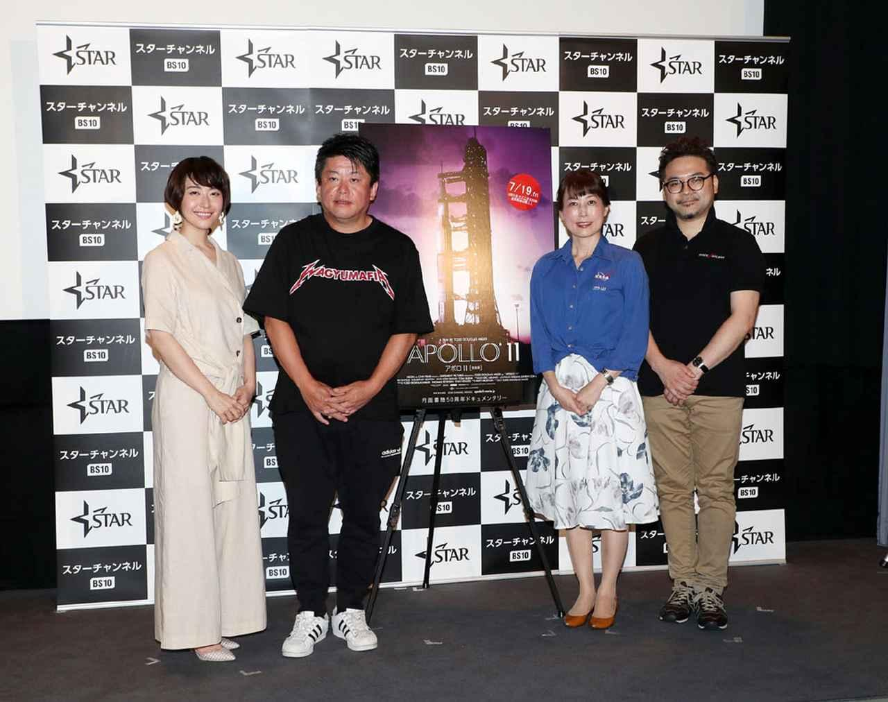 画像: トークショーに登壇した黒田有彩、堀江貴文、山崎直子、眞鍋顕秀(左から)
