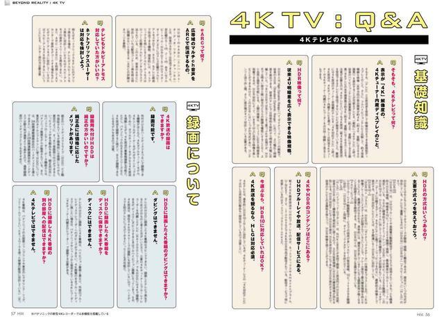 画像: テレビを選ぶうえでおさえておきたい、基礎知識はQ&A形式でフォロー。本誌でも頻出する「HDR」の基本についても改めて解説