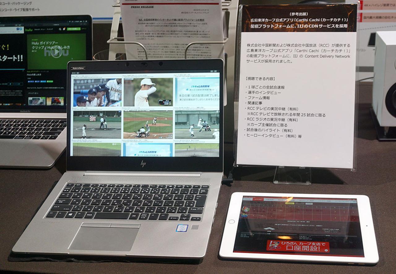 画像: 朝日新聞社と朝日放送テレビが提供する「バーチャル高校野球」の動画配信プラットフォームに、同社のライブ中継ソリューションが採用された。このサービスでは高校野球の地方大会から甲子園の決勝までの試合中継や速報、都道府県別のニュースなどがチェックできるそうだ