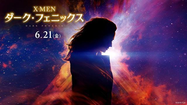 画像: 映画『X-MEN: ダーク・フェニックス』本予告【最大の脅威】編 www.youtube.com