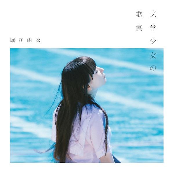 画像: 文学少女の歌集/堀江由衣