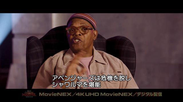 画像: 「キャプテン・マーベル」MovieNEX サミュエル・L.ジャクソンのMCUガイダンス www.youtube.com