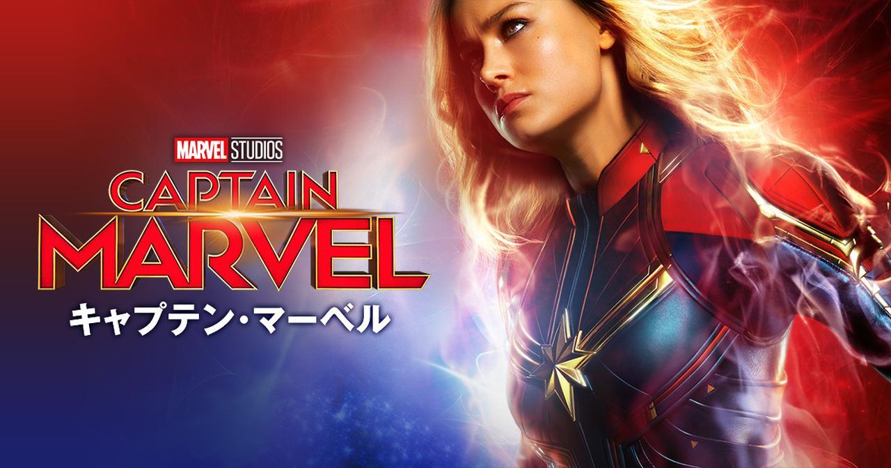 画像: キャプテン・マーベル|ブルーレイ・DVD・デジタル配信|マーベル公式|Marvel