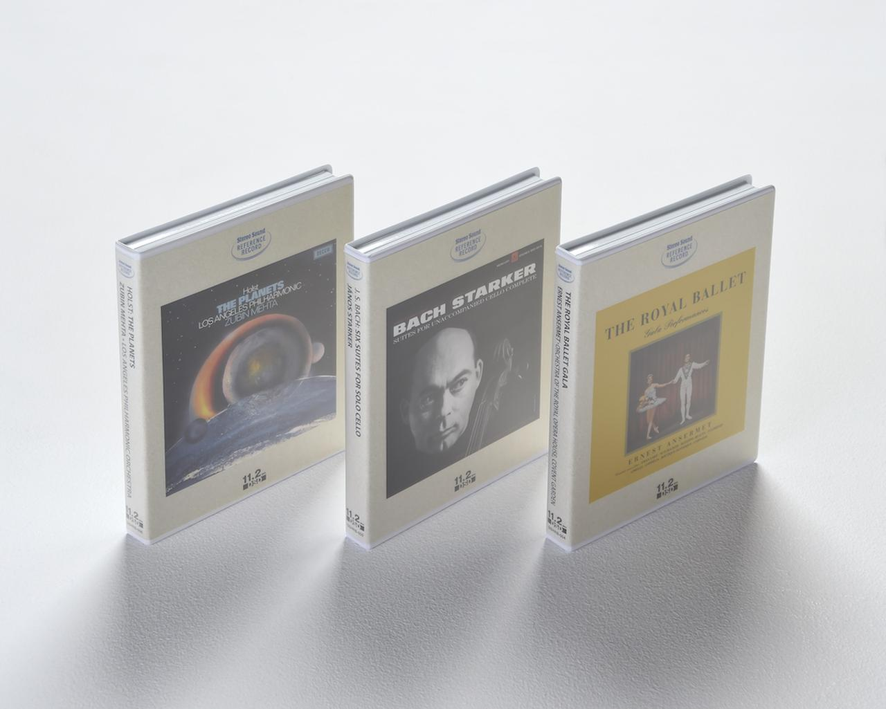 画像: ステレオサウンド社から発売されているDSD11.2MHz音源をBD-ROMに収めた「ハイレゾリューションマスターサウンドシリーズ」
