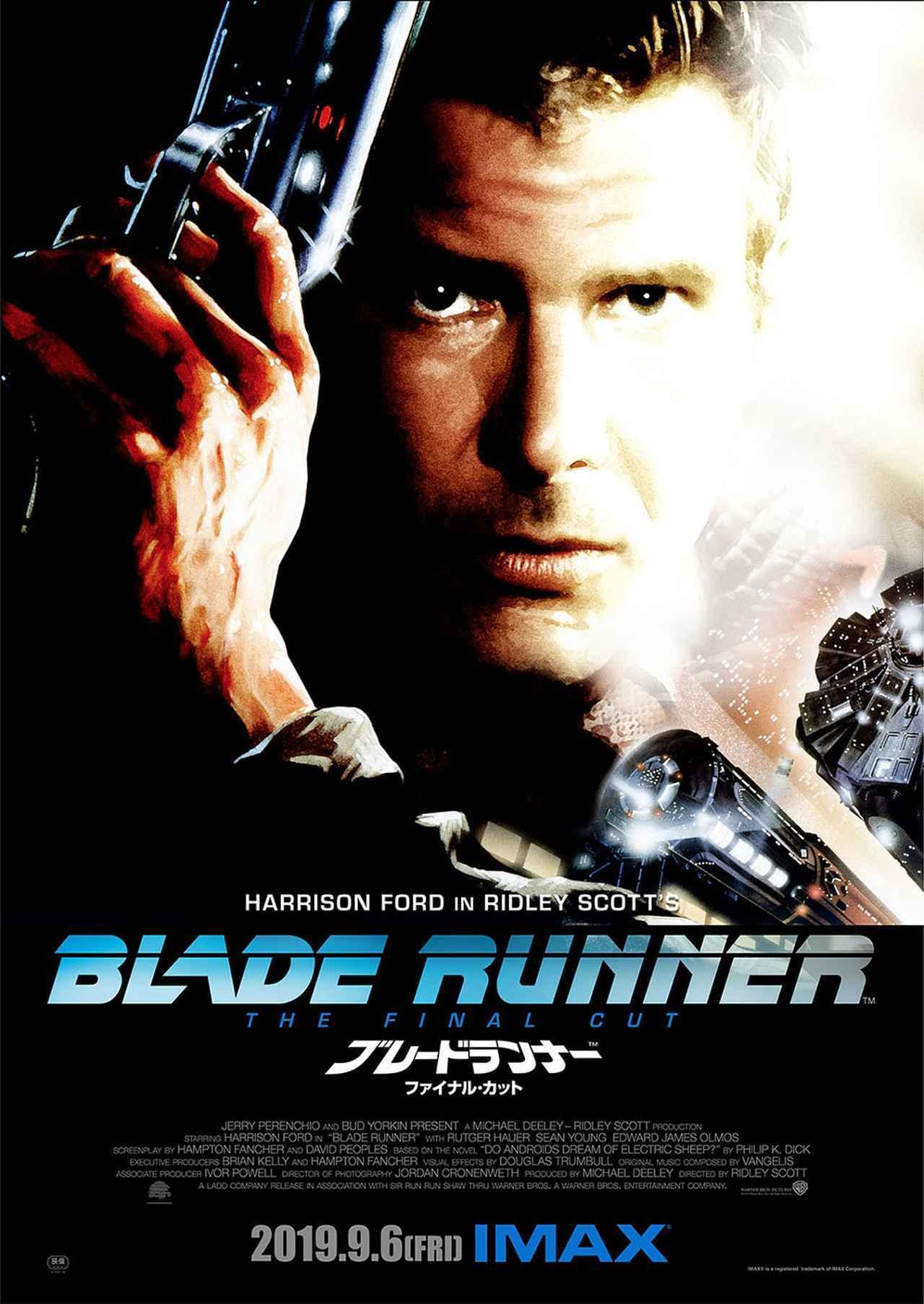 画像: Blade Runner: The Final Cut © 2007 Warner Bros. Entertainment Inc. All rights reserved.