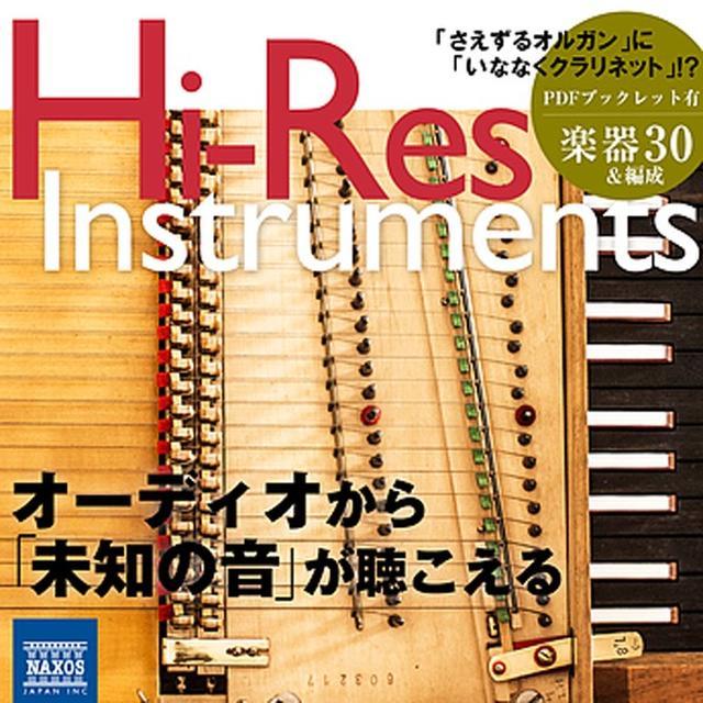 画像: ハイレゾ×楽器 30 [チェンバロからスティールパンまで、オーディオから予想外の音が鳴り出す楽器&編成30]/Various Artists