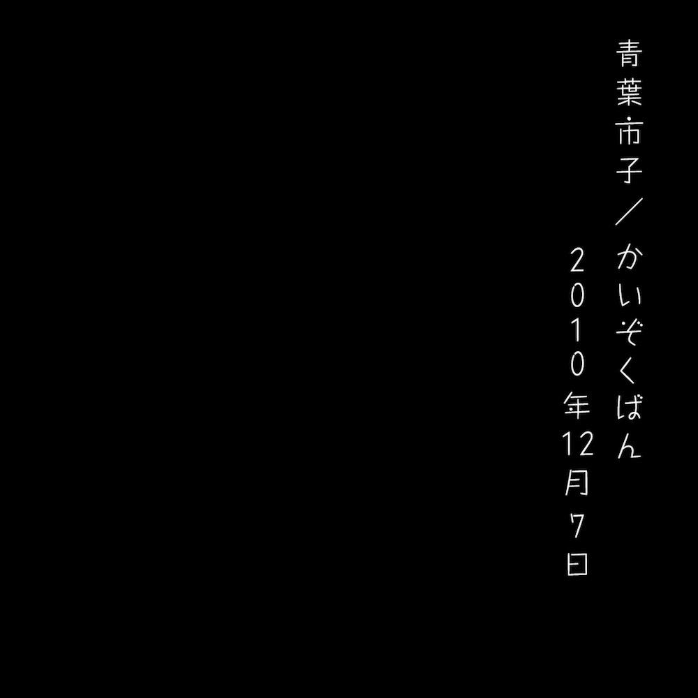 画像: かいぞくばん 2010年12月7日 / 青葉市子