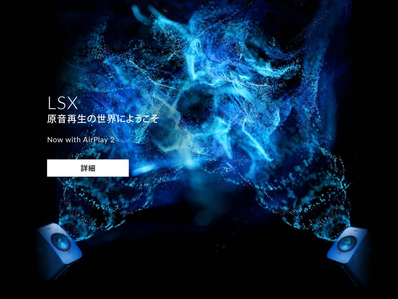 画像: ハイファイスピーカー & ヘッドホン 日本オンラインストア   KEF