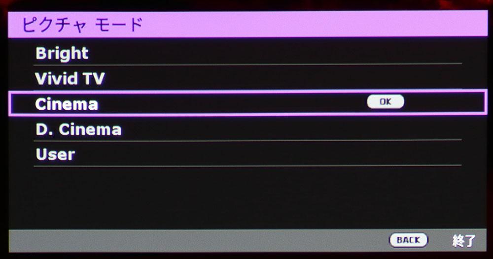 画像: ブルーレイソフトなどのSDRソース再生時には写真のピクチャーモードが選択可能