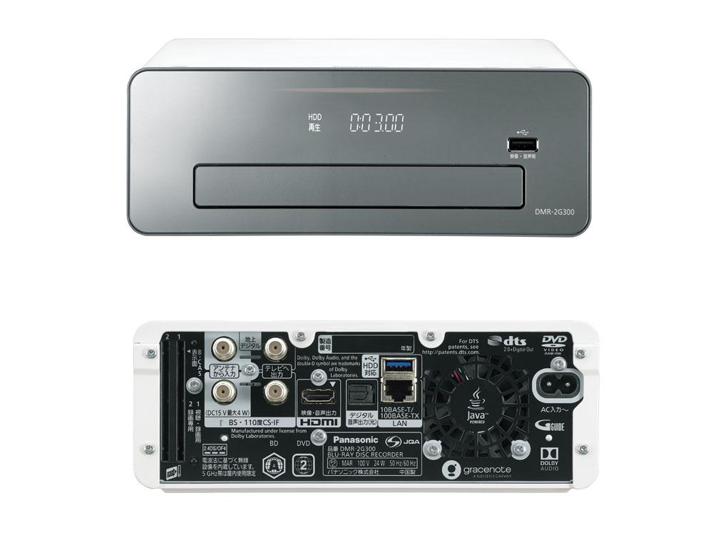画像: 写真は「DMR-2G300」。筐体はハーフコンポサイズの横幅215mmというコンパクトなサイズ。接続端子は、HDMI出力、光デジタル音声出力、USB端子(フロントとリアに各1)を搭載する