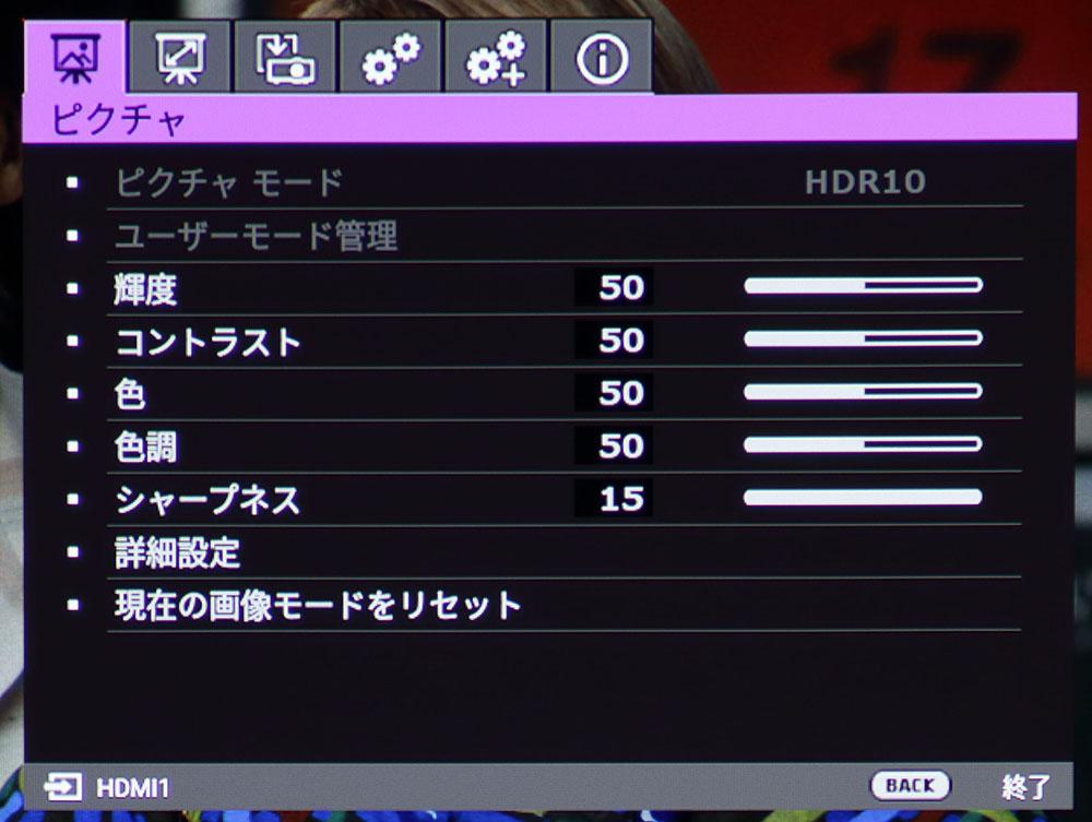 画像: 映像調整のメインメニュー。HDR信号が入力されると、ピクチャーモードは自動的にそのソース(『HDR10』と『HLG』)に設定される