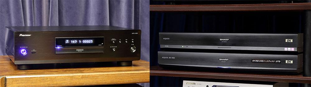 画像: UHDブルーレイの再生にはパイオニア「UDP-LX800」(写真左)を、8K/4K放送の再生はシャープの8Kチューナー「8S-C00AW1」とHDDレコーダー「8R-C80A1」(写真右)を使っている