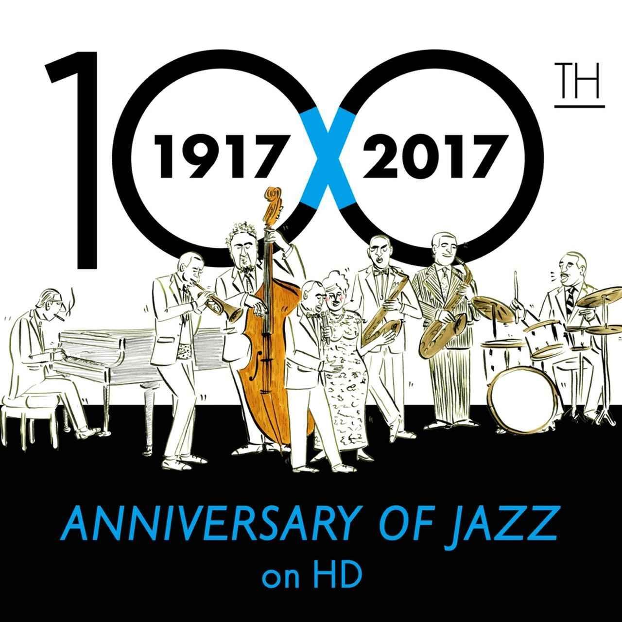 画像: ハイレゾで聴くジャズ100年のヒット曲 / Various Artists