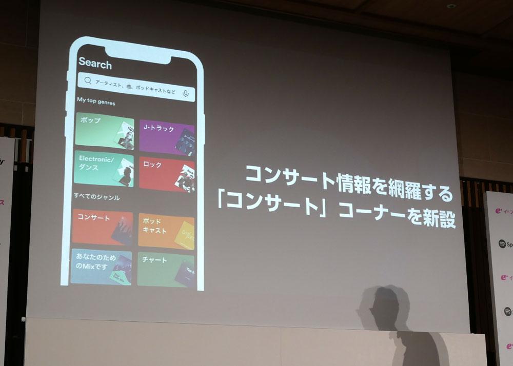 画像: Spotifyからイープラスへは、アプリ内に新たに「コンサート」の項目を作り、ユーザーの聴取データを元にしたライブ情報の提供や、居住地(アプリに登録した住所を元に)近くで行なわれるライブ情報の提供などが行なわれる