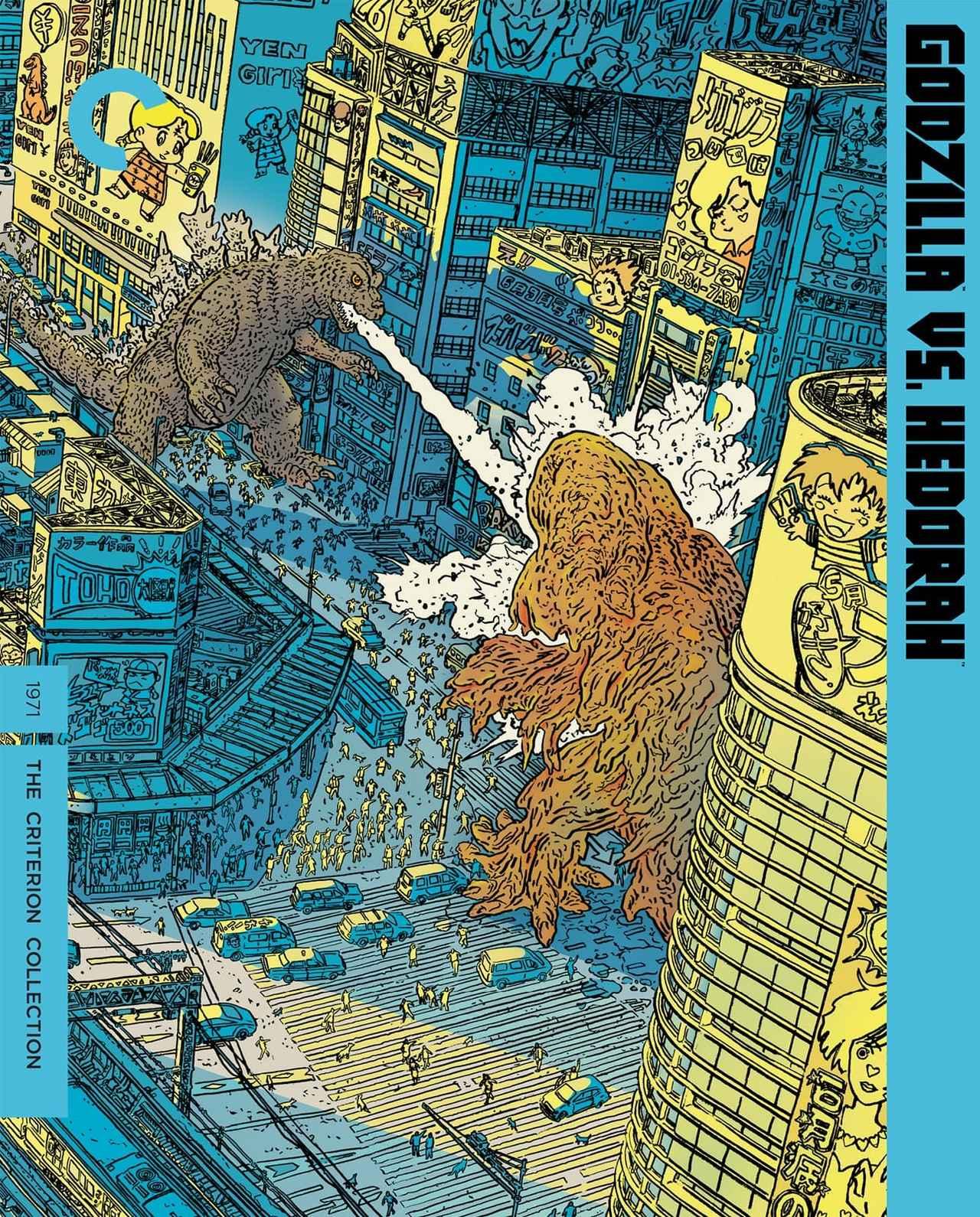画像: ゴジラ対ヘドラ(1971) シリーズ第11作
