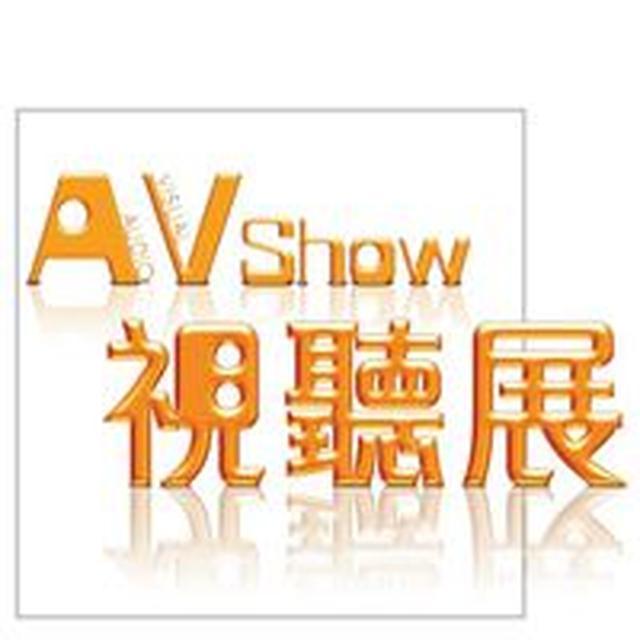 画像: AV Show 香港高級視聽展
