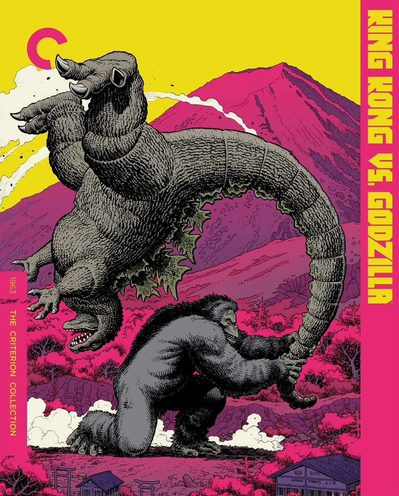 画像: キングコング対ゴジラ(1962) シリーズ第3作