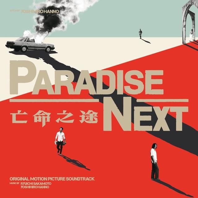 画像: PARADISE NEXT SOUND TRACK / 坂本龍一 、半野喜弘