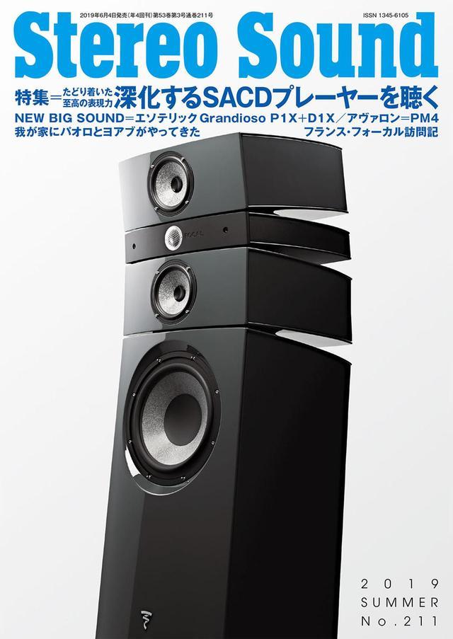 画像: 「名盤深聴」はステレオサウンド誌で好評連載中です。最新号の購入は以下のリンクから