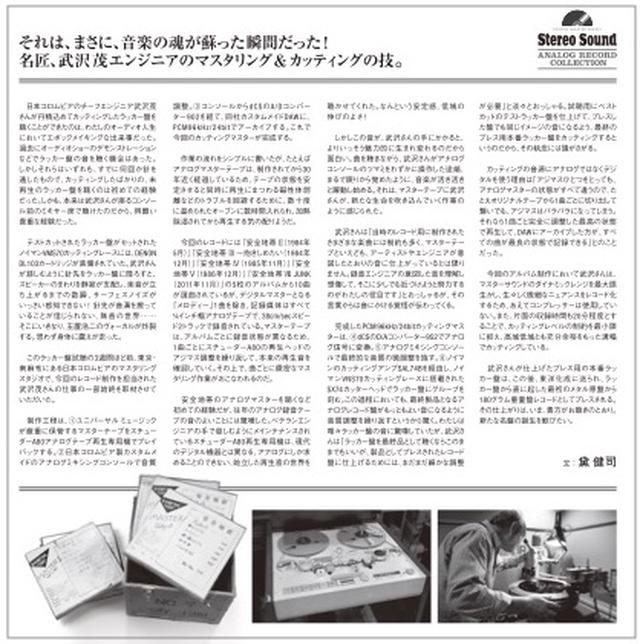 画像: 同封される大判見開きのライナーノーツには、このレコード制作に立ち会われた、オーディオ評論家の黛健司氏による「プロダクションノート」が掲載されています