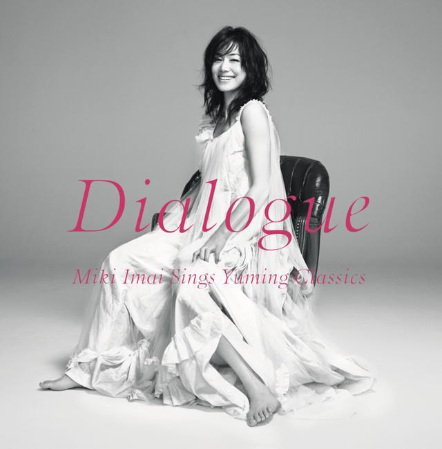 画像: 2013年秋CDソフトとしてリリースされた『Dialogue -Miki Imai Sings Yuming Classics-』