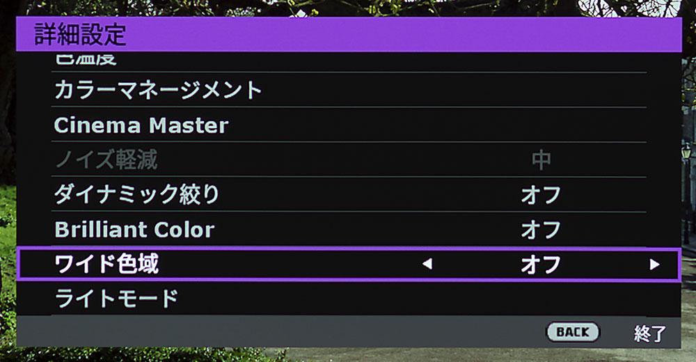 画像: HT5550では、「ワイド色域」を切り替えると映像全体の印象が変化する。ソースに応じてこの機能を使いこなすのも重要になりそうだ
