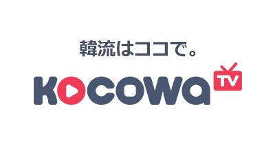 画像: 韓国の動画を見るならKOCOWA