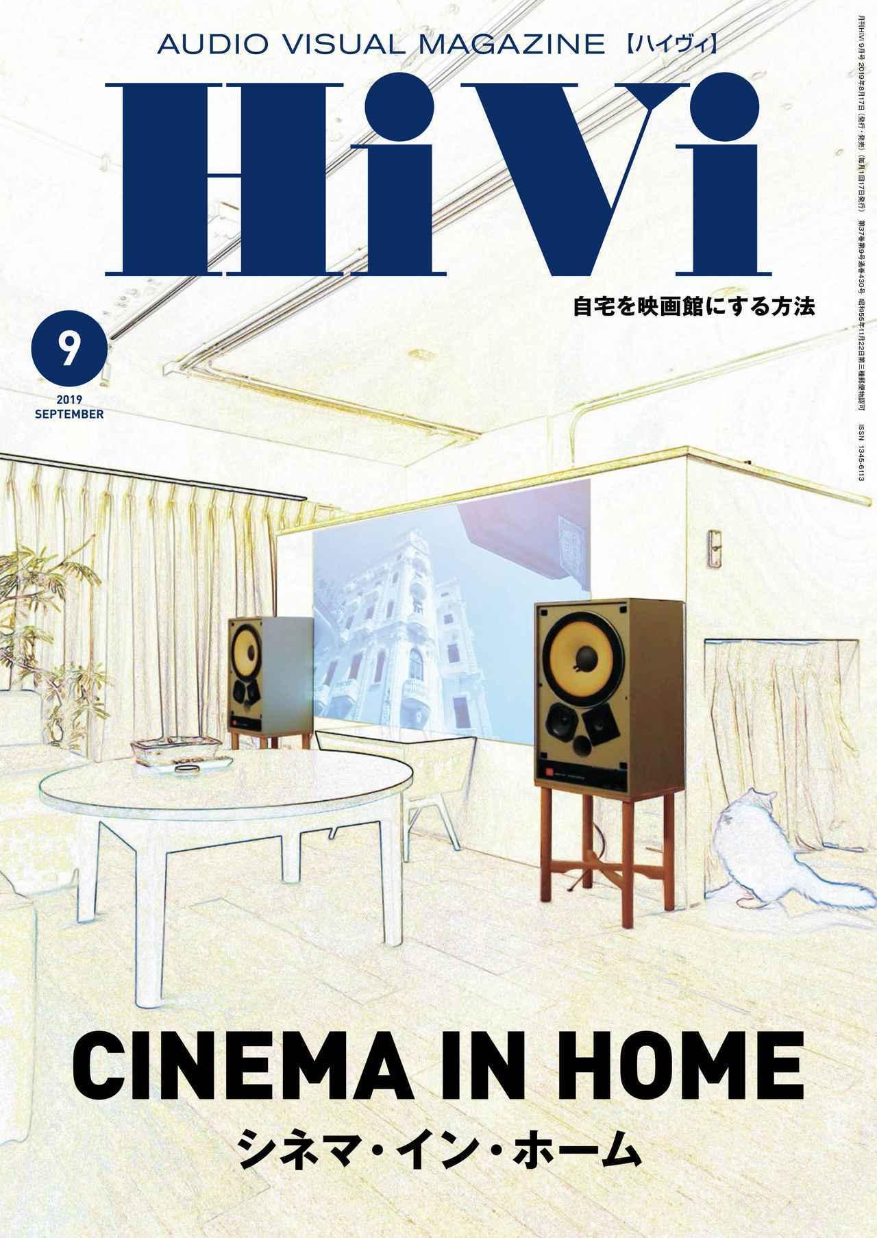 画像: 自宅を映画館にする方法。HiVi9月号の特集は「シネマ・イン・ホーム」