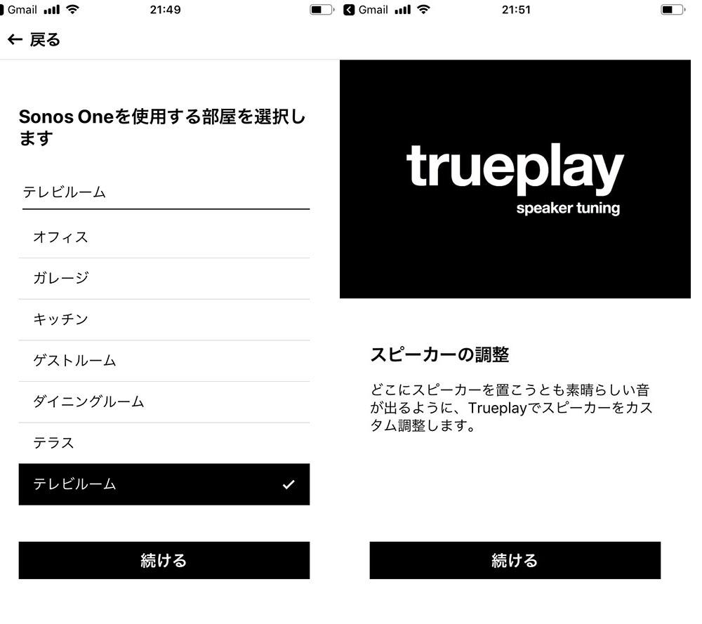 画像: 写真左は最初の設定時のもの。SONOS ONEを使う環境(部屋)を選ぶことろからスタートする。右はルームチューン機能である「Trueplay」のスタート画面