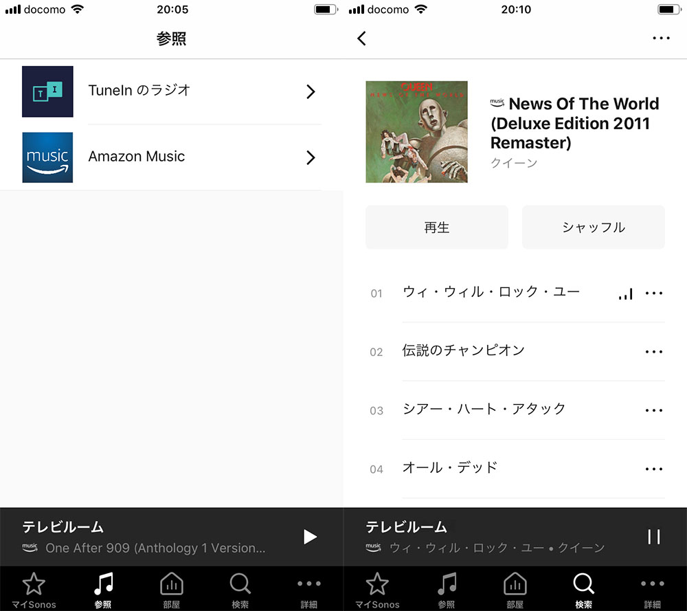 画像: 聴きたい音声ストリーミングもメニューから選択する(左)。右はAmazon Musicでクィーンの楽曲を選んだところ