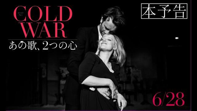 画像: 映画『COLD WAR あの歌、2つの心』本予告 6月28日(金)公開 www.youtube.com