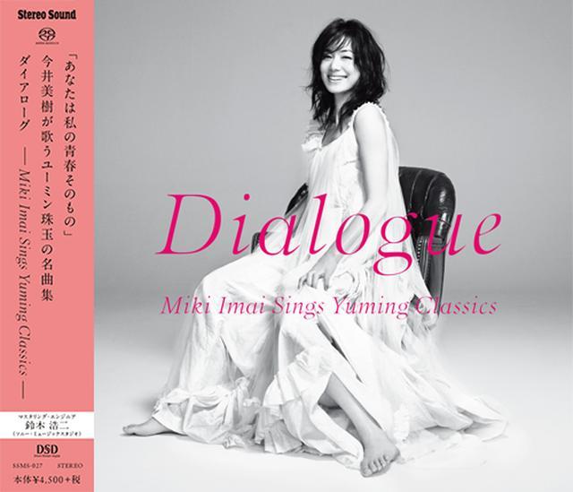 画像: 今井美樹 Dialogue -Miki Imai Sings Yuming Classics- (Single Layer SACD) SSMS-027 ※予約商品・9月12日より順次発送予定