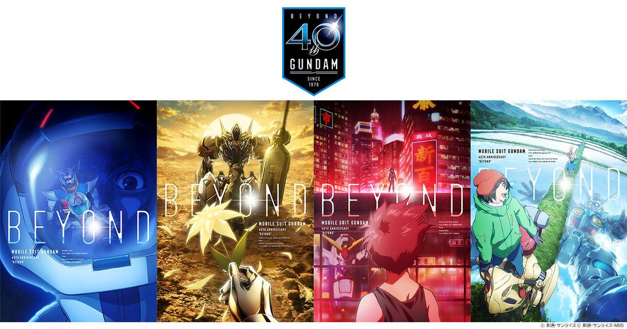 画像: 「機動戦士ガンダム40周年プロジェクト」公式サイト