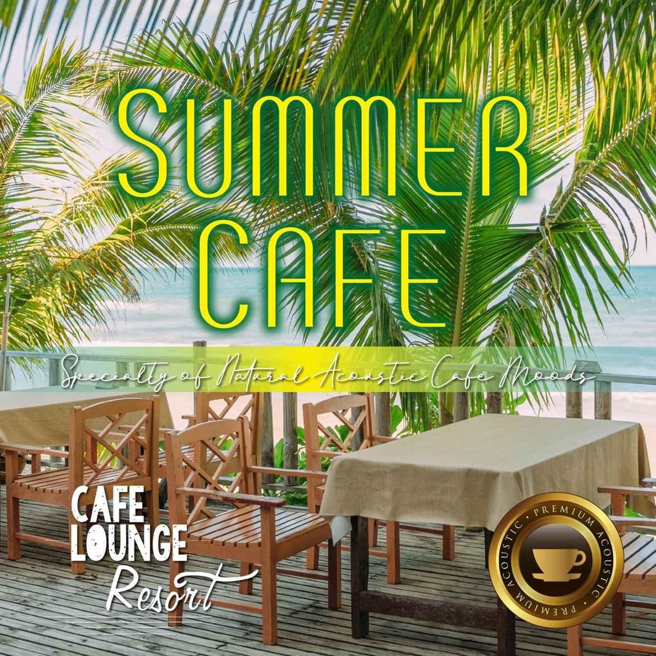 画像: Summer Cafe~Specialty of Natural Acoustic Cafe Moods~午後の贅沢コーヒー時間 / Cafe lounge resort