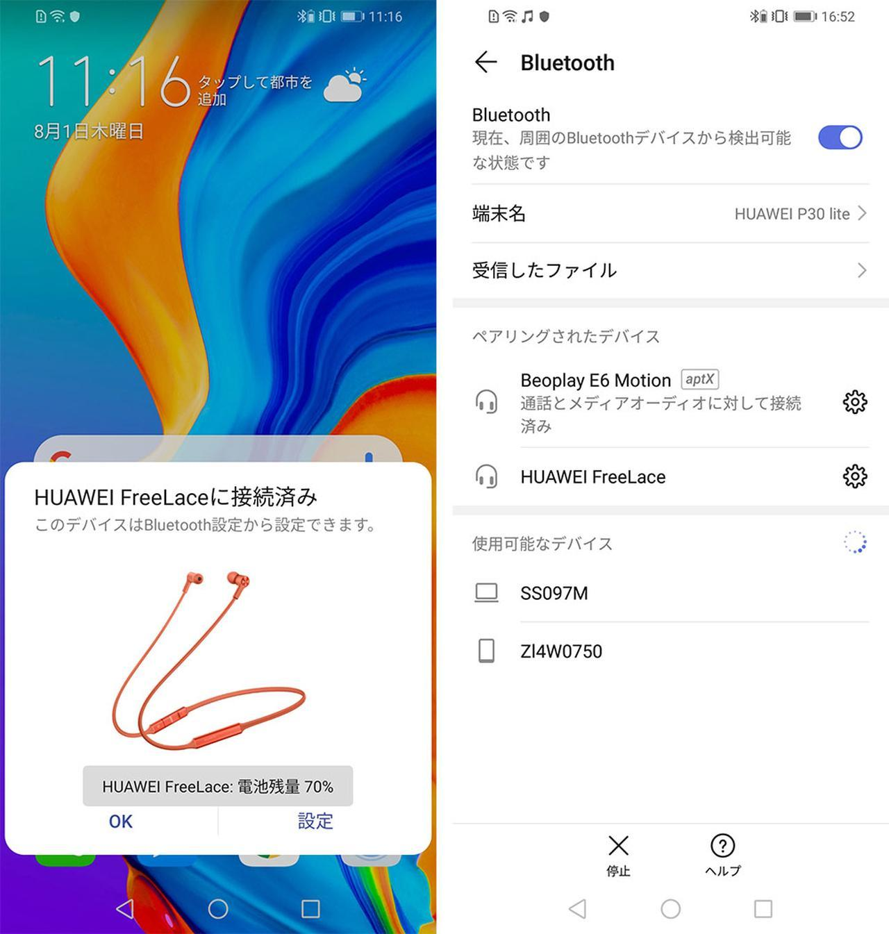 画像: P30 liteにFree Laceをつなぐと、自動的にBluetoothの認証が行なわれる(左)。右はペアリングの確認画面。E6 MoitonはちゃんとaptXで接続されていた