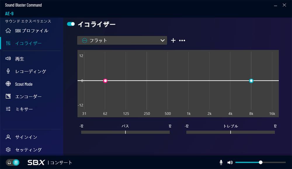 画像: 「イコライザー」の調整画面。さまざまなプリセットが用意されており、好みに合わせてカスタマイズすることができる