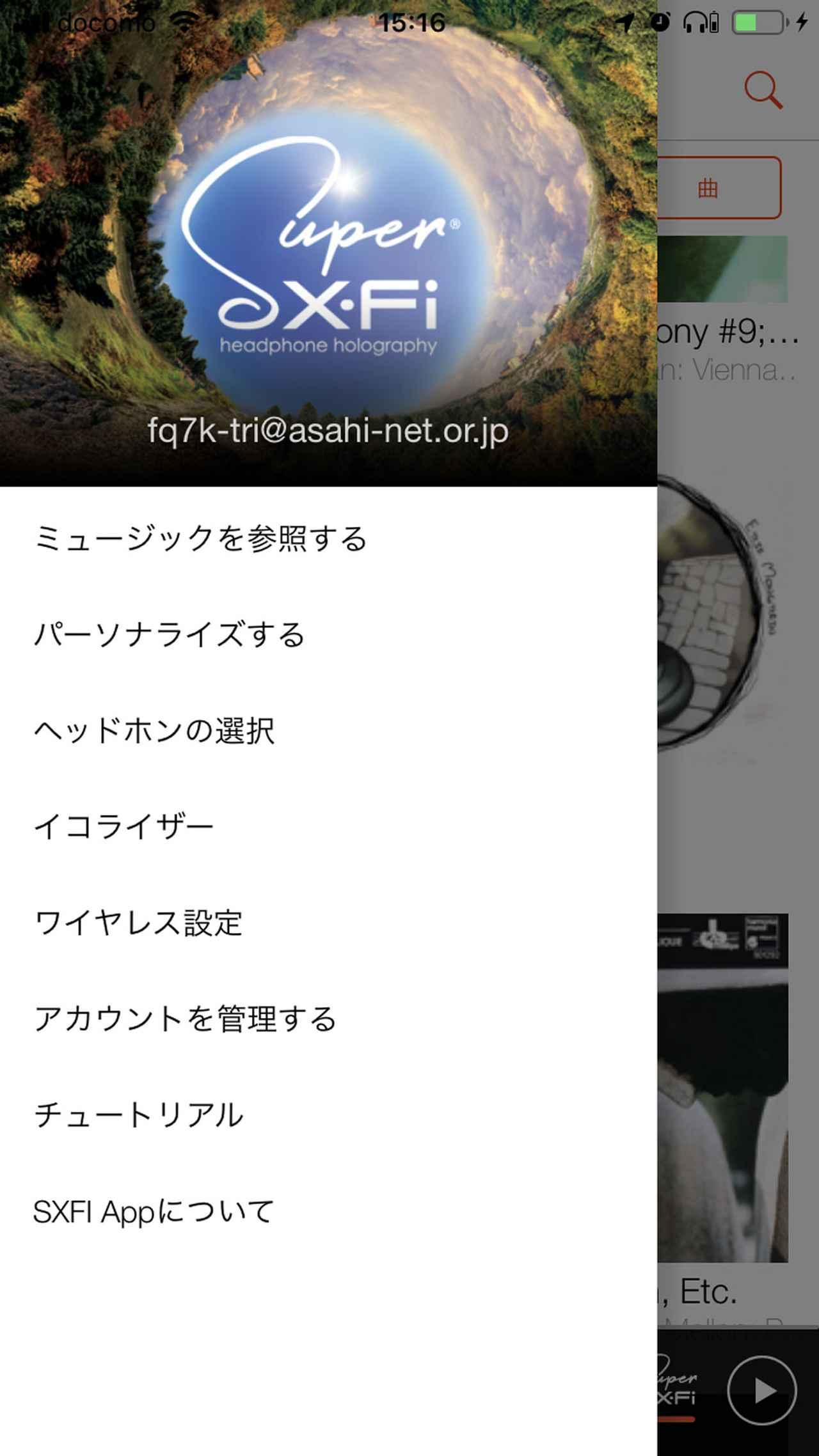 画像: 「SXFI App」のメニュー画面。一番上の「ミュージックを参照する」が音楽プレーヤー機能。「パーソナライズする」でユーザーのプロファイル作成が行なえる