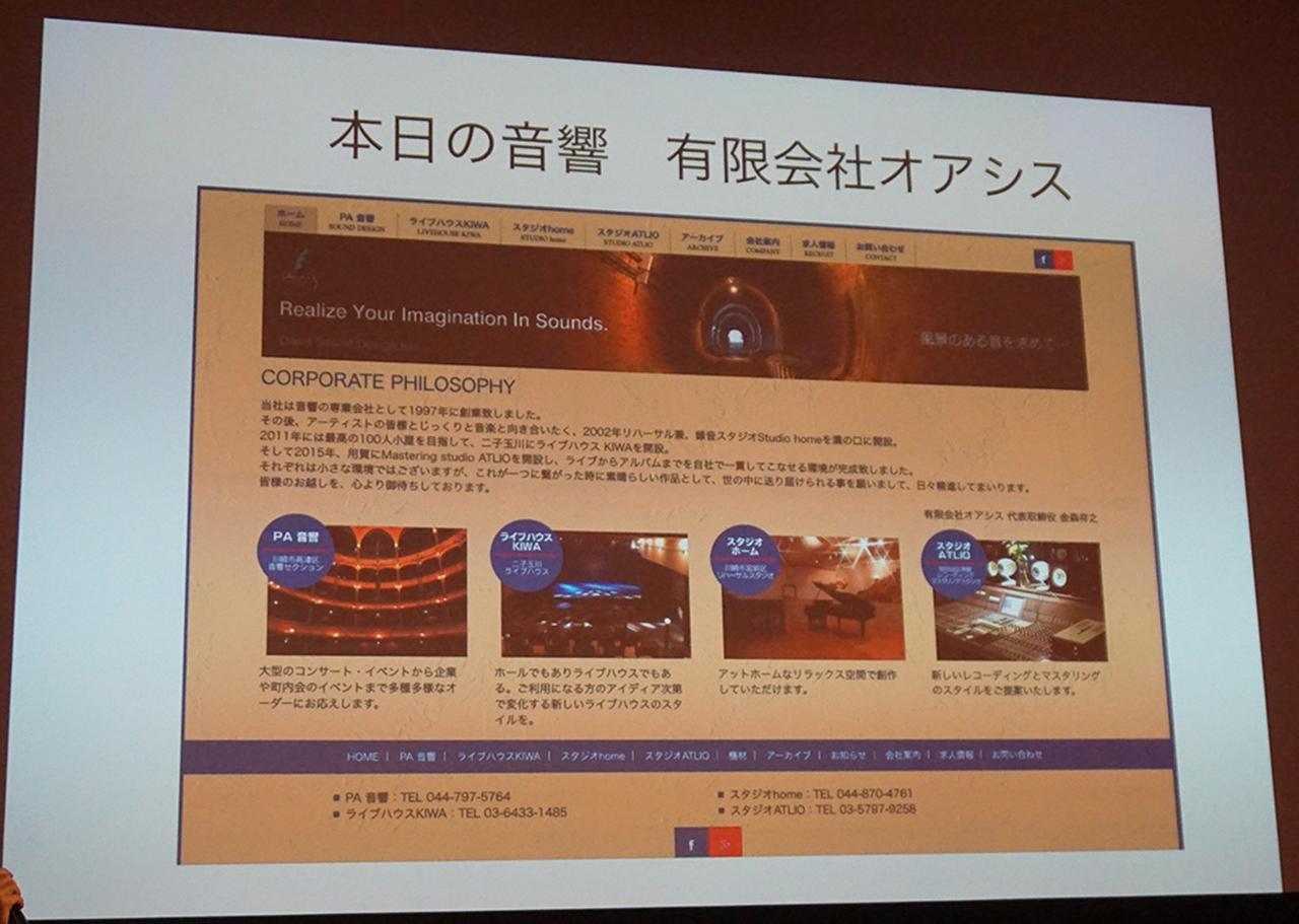 画像: 会場となったKIWA TENNOZは、録音スタジオやライブハウスを手がける、有限会社オアシスが運営している