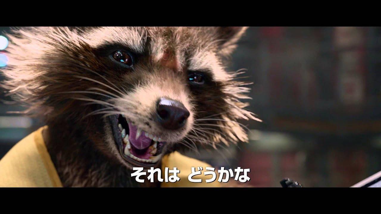 画像: 「ガーディアンズ・オブ・ギャラクシー」MovieNEX予告編 www.youtube.com