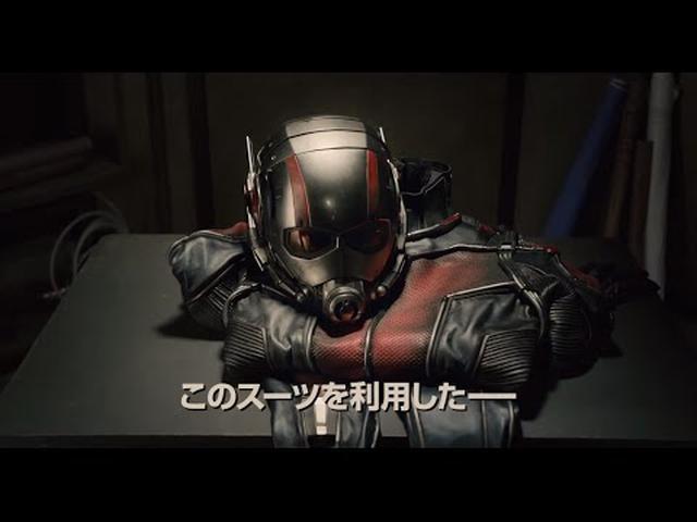 画像: 「アントマン」MovieNEX予告編 www.youtube.com
