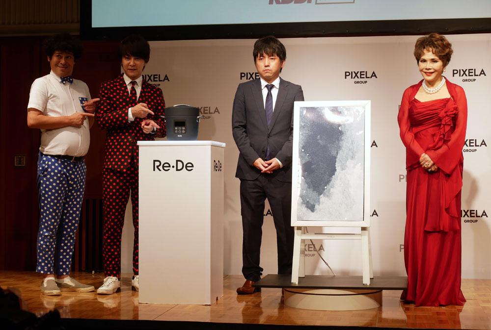 画像1: ピクセラ、グループのシナジーを高めブランドの認知をアップさせるべく、コーポレートロゴを刷新! さらに、新ライフスタイルブランド「Re・De」を創造。今冬より製品を投入
